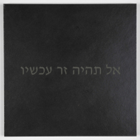 http://editions-untitled.fr/files/gimgs/th-8_8_plaque-hebreu.jpg